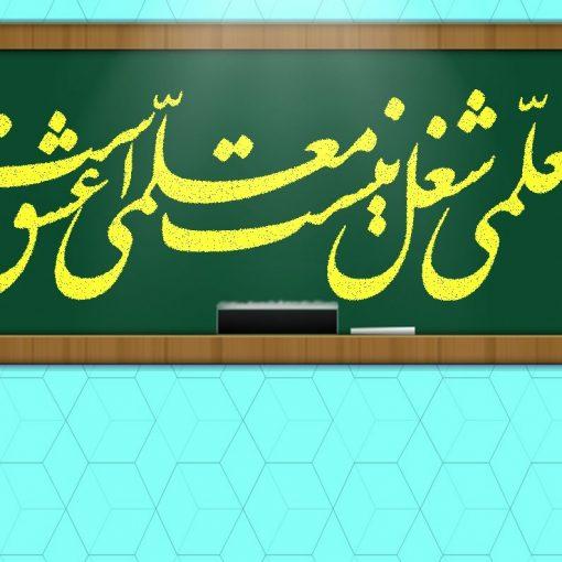 معلمی عشق است